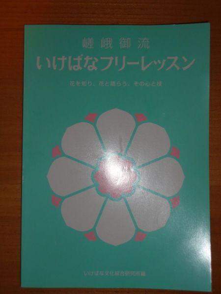 Book on Flower arrangement - <span>donated by Masako-san</span>