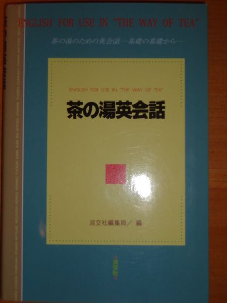 Book on tea ceremony - <span>donated by Watanabe-san</span>