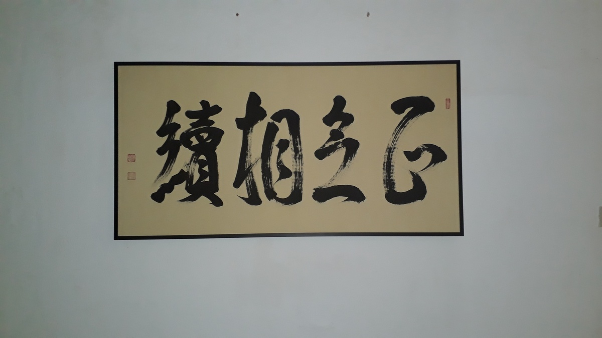<span></span><div>Our Rinzai motto - Continued pure mind instances</div>